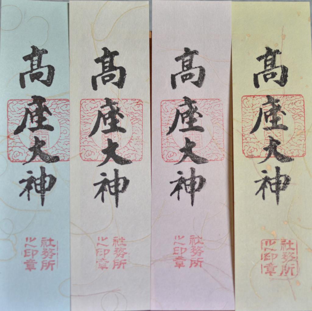 高座神社オリジナルお札