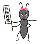 蟻のイラスト 女の子