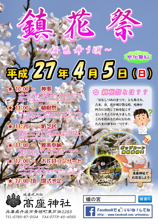 鎮花祭 平成27年4月5日 10時より神事