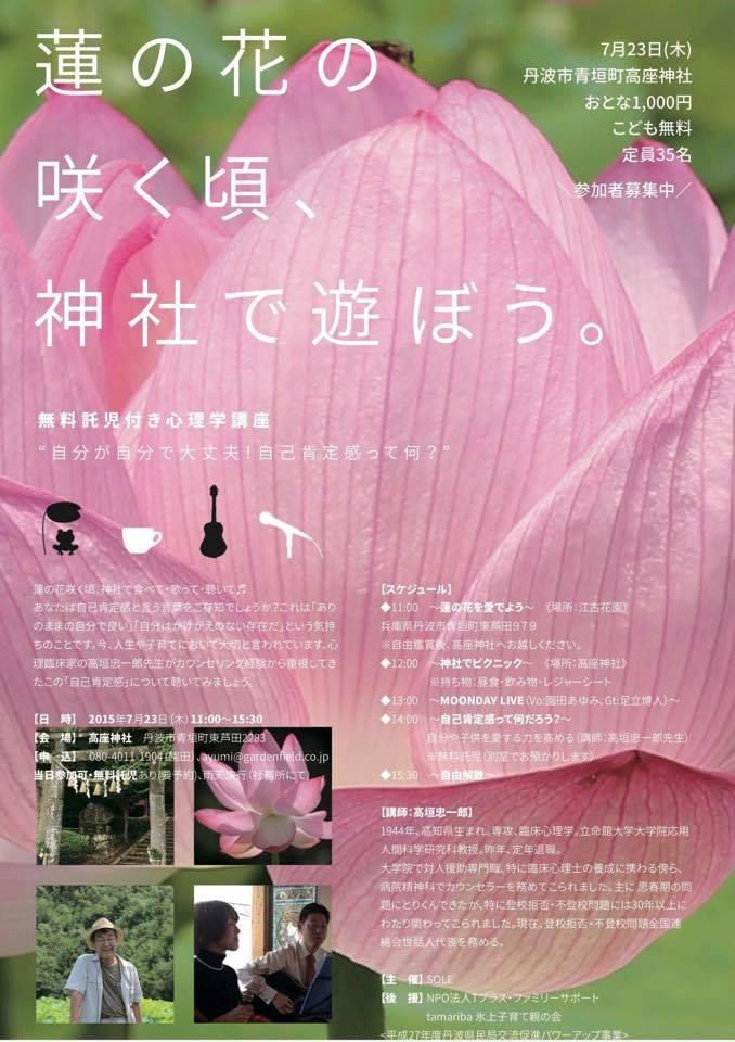 蓮の咲く頃 神社で遊ぼう 平成27年7月23日(木)