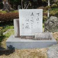 細見綾子先生の句碑