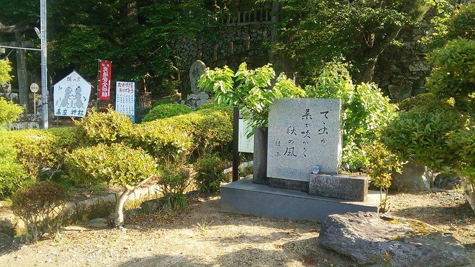 細見綾子先生 句碑写真
