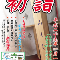 平成29年高座神社初詣のご案内
